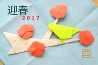 新年☆ - 明暮日の茶ばしら