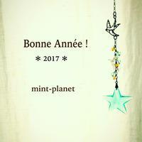 明けましておめでとうございます♡ - mint-planet  日々の暮らしに小さなときめきを