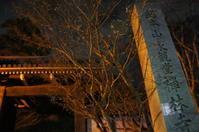 除夜の鐘(^-^) 永観堂 禅林寺 - Field to support your life ノハラ通信