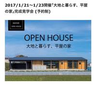 1月 平屋の見学会(1/21〜1/23) - Bd-home style