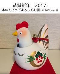 2017年新春:今年もどうぞよろしくお願いいたします - 大隅典子の仙台通信