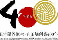 創業400年、次世代に繋がる有田焼の新様式を世界へ! - JAPANブランド ラグジュアリー&グローバル化 奮闘記