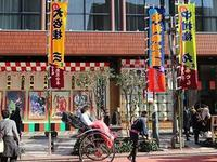 新春浅草歌舞伎、超混みのランチは、まるごとにっぽん1Fこめたんぽ - kimcafeのB級グルメ旅