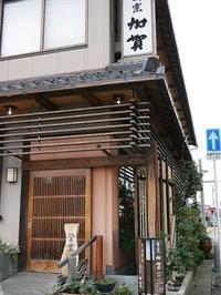 (加賀市)割烹加賀のひつまぶし風石釜焼き加賀カニごはん - 松下ルミコと見る景色