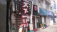 2017年の初ラーメン 天下一品@長居 - スカパラ@神戸 美味しい関西 メチャエエで!!
