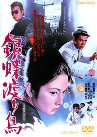 「銀蝶渡り鳥」 Wandering Ginza Butterfly  (1972) - なかざわひでゆき の毎日が映画三昧