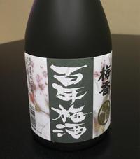 百年梅酒 - 腹ペコ旅行記