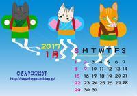 ぎんネコ☆はうすカレンダー - ぎんネコ☆はうす