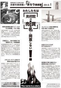 京都市美術館問題を考える会第一号ビラの内容文書 - 京都市美術館問題を考える会