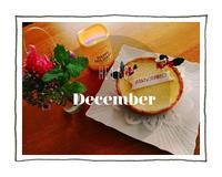12月の徒然*師走って、、 - 続・ロシア餃子8個中1個辛いの日記