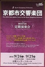 【673】9/25 京都市交響楽団第605回定期演奏会 - まめびとの音楽手帳