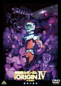 機動戦士ガンダム THE ORIGIN IV - お手軽ガンプラ Season 2