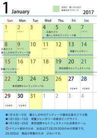 1月営業日〜〜〜! - あんちっく屋SPUTNIKPLUS BLOG