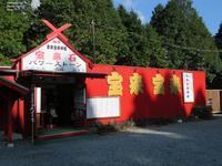 熊本のパワースポット宝来宝来神社 - 空いいよ!どっと混む♪