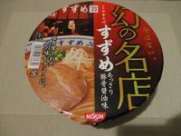 カップラーメンのハテナ(???) - 石と、居る。