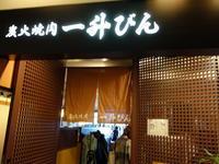 名古屋 栄 『一升びん ラシック店』 - 食べたものなど