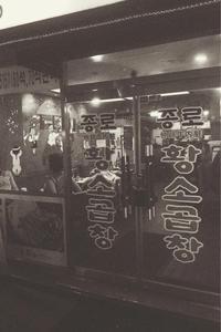 ネンマツソウル#9 ファンソコプチャンでおじさん達の宴(旅行お出かけ部門) - ::驟雨Ⅱ::