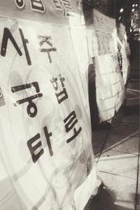 ネンマツソウル#10 ヌリンマウルマッコリ醸造所(旅行お出かけ部門) - ::驟雨Ⅱ::