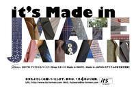 2017 謹賀新年 ~一流の「Made in JAPAN」に目覚める~ 編 - 服飾プロデューサー 藤原俊幸のブログ