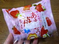 冬限定 あまおう苺シュークリーム@サンラヴィアン - 池袋うまうま日記。