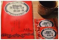 北菓楼「空知郡バタ煎餅(クッキー)」は石川啄木の名作から生まれたお菓子です - 札幌日和下駄