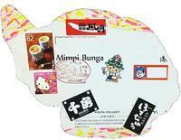 大阪府ご当地フォルムカード「お好み焼き」&風景印 - Mimpi Bunga の旅の思い出