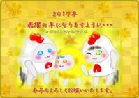 ◆2017年・あけましておめでとうございます(^ω^) - ☆彡ちいさな幸せ☆彡別館