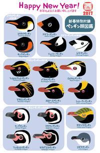 ペンギン顔図鑑 - うおろぐ3