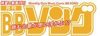 月刊BBソング 1月の問題 - BLACK BEANS Blog | 黒豆日記