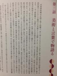 世田谷美術館とライブレポート - 井口克彦の仕事嫌いなスナフキン