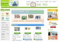中華郵政「集郵電子商城」での注文方法について。 - ヨカヨカタイワン。