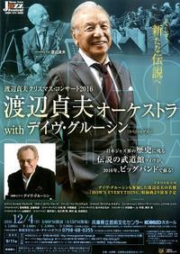 渡辺貞夫オーケストラ with デイヴ・グルーシン - Kenny's Music&Cinema&Books