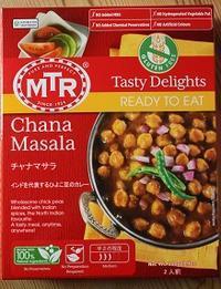 チャナマサラでチャナ豆の世界を覗いてみよう - kimcafeのB級グルメ旅