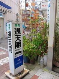 13歳まで大阪で育ちました - ごまめのつぶやき