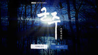 「君主」の予告動画があちこちで見られるの巻+追記:セリフの意味! - 2012 ユ・スンホとの衝撃の出会い