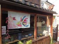 京都初春の寿 2017 - MOTTAINAIクラフトあまた 京都たより