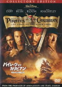『パイレーツ・オブ・カリビアン/呪われた海賊たち』 - 【徒然なるままに・・・】