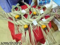 沖縄の正月飾り。 - 染め色・いろいろ