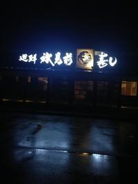 道の駅 氷見 - ちょんまげブログ