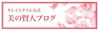 再開 - 林幸千代 ブログ 世界で一番あなたがキレイ