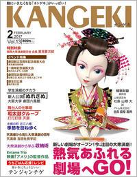 雑誌「KANGEKI」2月号発売と掲載内容ご案内〜エッセイほか担当させてもらいました! - 加藤わこ三度笠書簡