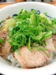 【新年初】松屋 ネギたっぷりネギ塩豚カルビ丼 クーポン利用【外食】 - 食欲記(物欲記)