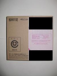 今日の玩具 (ロボット魂・トゥランファム その1) - Q部ログ