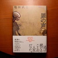 年内最後 - ハヤカワ日記