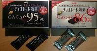 高カカオチョコ - 笑劇2007