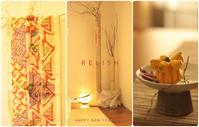 年はじめの家時間に思う (くらし部門) - RELISH ~日々を愉しむエッセンスとテーブル 時々パーティー~