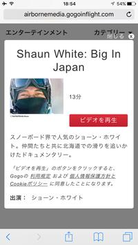 """Shaun White """"Big In Japan"""" - Never ending journey"""