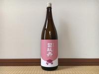 (高知)司牡丹 純米酒 / Tsukasabotan Jummai - Macと日本酒とGISのブログ
