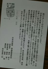 明けまして おめでとうございます! - 日本共産党青森県委員会です