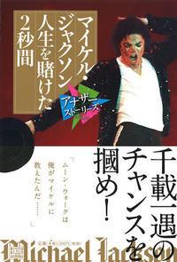 マイケル・ジャクソン 人生を賭けた2秒間 - マイケルと読書と、、